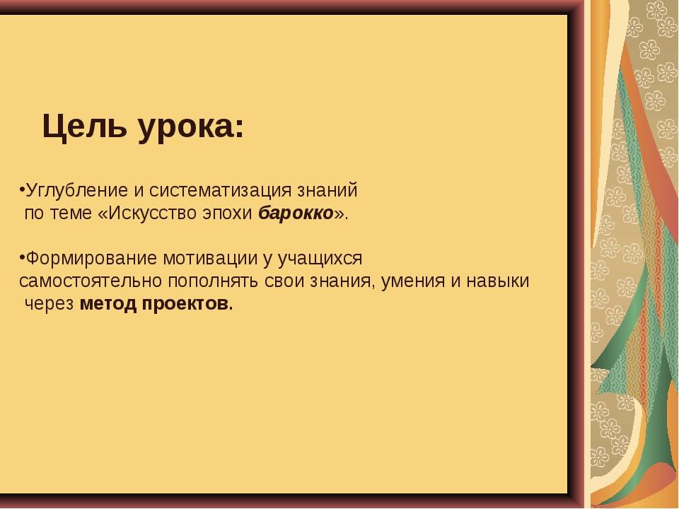 Углубление и систематизация знаний по теме «Искусство эпохи барокко». Формиро...