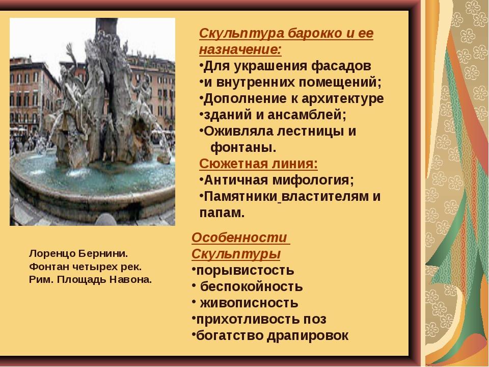 Скульптура барокко и ее назначение: Для украшения фасадов и внутренних помеще...