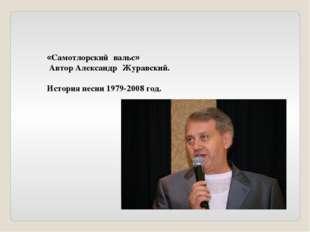 «Самотлорскийвальс» Автор АлександрЖуравский.   История песни 197
