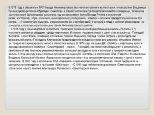 В 1978 году в общежитии№27 города Нижневартовска был написан припев и купле