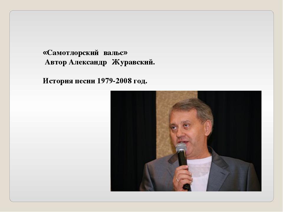 «Самотлорскийвальс» Автор АлександрЖуравский.   История песни 197...