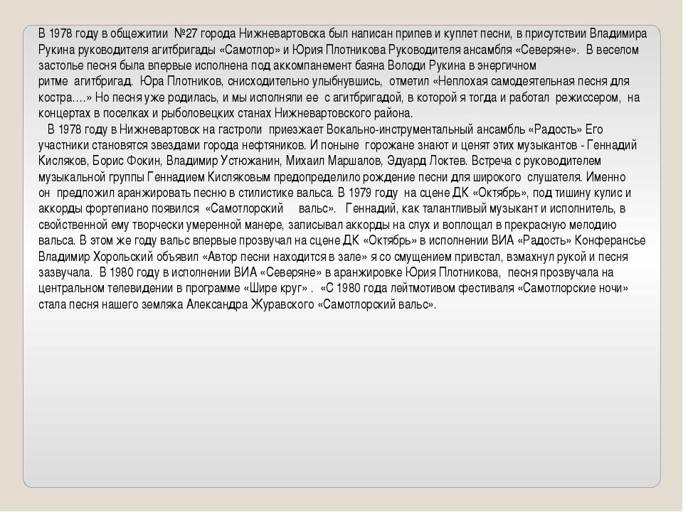 В 1978 году в общежитии№27 города Нижневартовска был написан припев и купле...