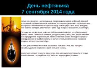 День нефтяника 7 сентября 2014 года Хоть ине относится ккалендарным, праздн