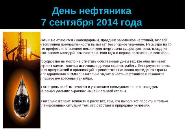 День нефтяника 7 сентября 2014 года Хоть ине относится ккалендарным, праздн...