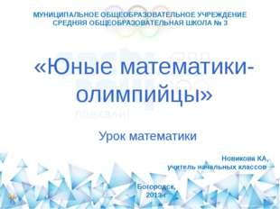 «Юные математики-олимпийцы» Урок математики МУНИЦИПАЛЬНОЕ ОБЩЕОБРАЗОВАТЕЛЬНОЕ