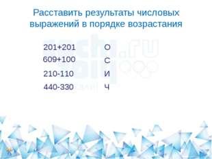Расставить результаты числовых выражений в порядке возрастания 201+201 О 609