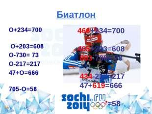 Биатлон О+234=700 О+203=608 О-730= 73 О-217=217 47+О=666 705-О=58 466+234=700
