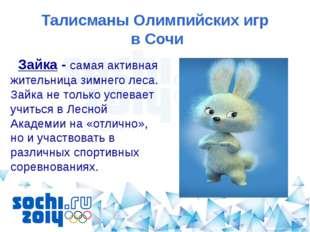 Талисманы Олимпийских игр в Сочи Зайка - самая активная жительница зимнего ле