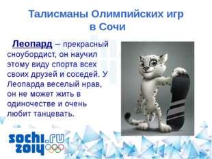 Талисманы Олимпийских игр в Сочи Леопард – прекрасный сноубордист, он научил