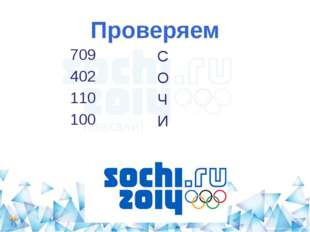 Проверяем 709 С 402 О 110 Ч 100 И