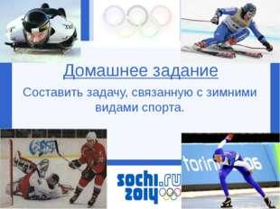 Домашнее задание Составить задачу, связанную с зимними видами спорта. korolew