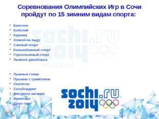 Соревнования Олимпийских Игр в Сочи пройдут по15 зимним видам спорта: Биатл