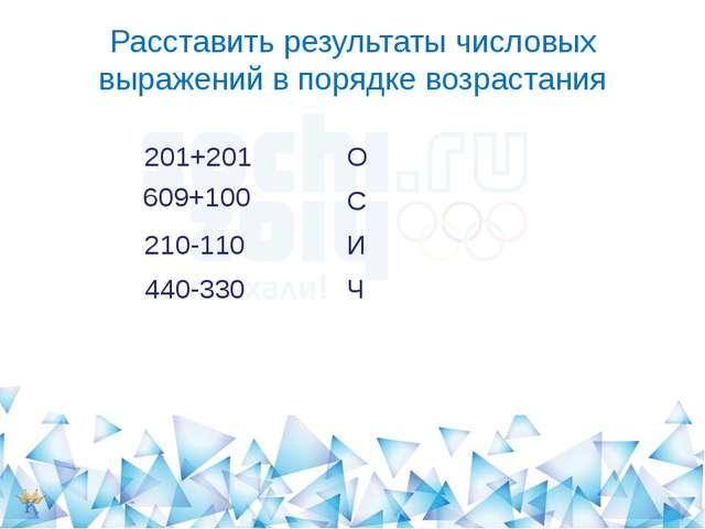 Расставить результаты числовых выражений в порядке возрастания 201+201 О 609...