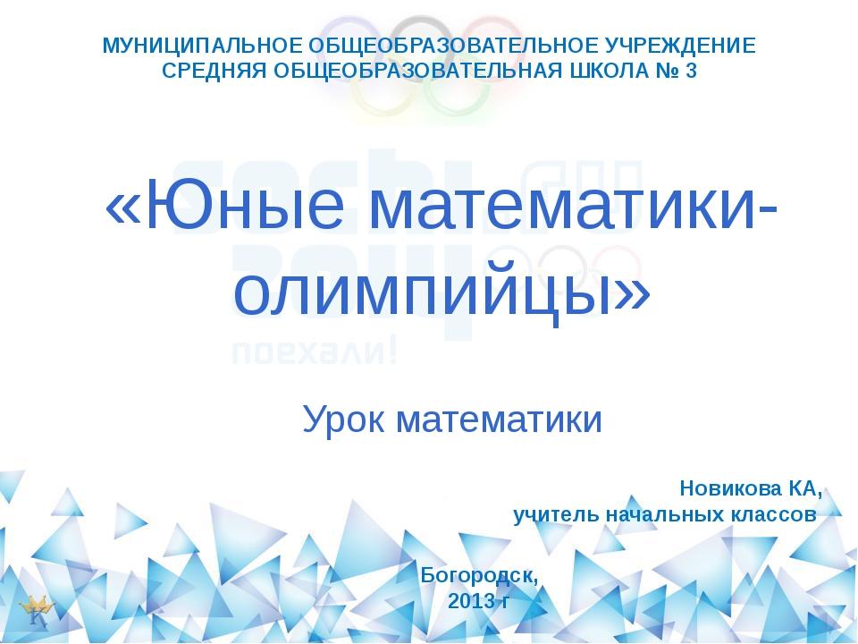 «Юные математики-олимпийцы» Урок математики МУНИЦИПАЛЬНОЕ ОБЩЕОБРАЗОВАТЕЛЬНОЕ...
