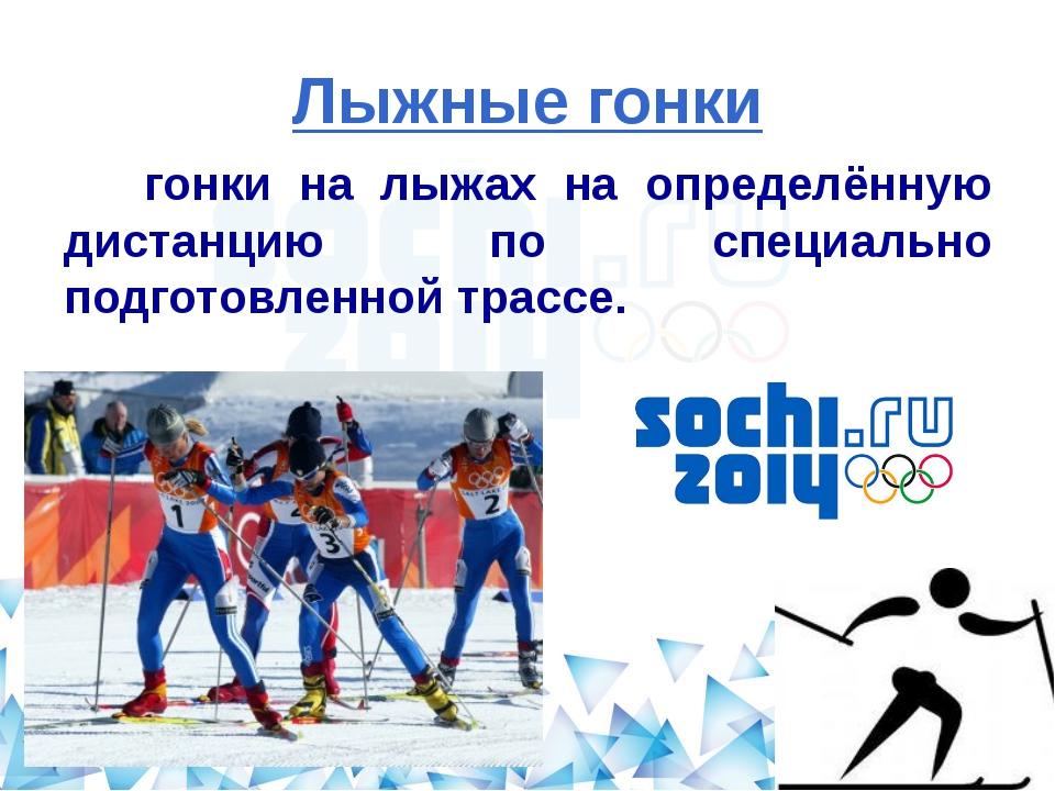 Лыжные гонки гонки на лыжах на определённую дистанцию по специально подготовл...