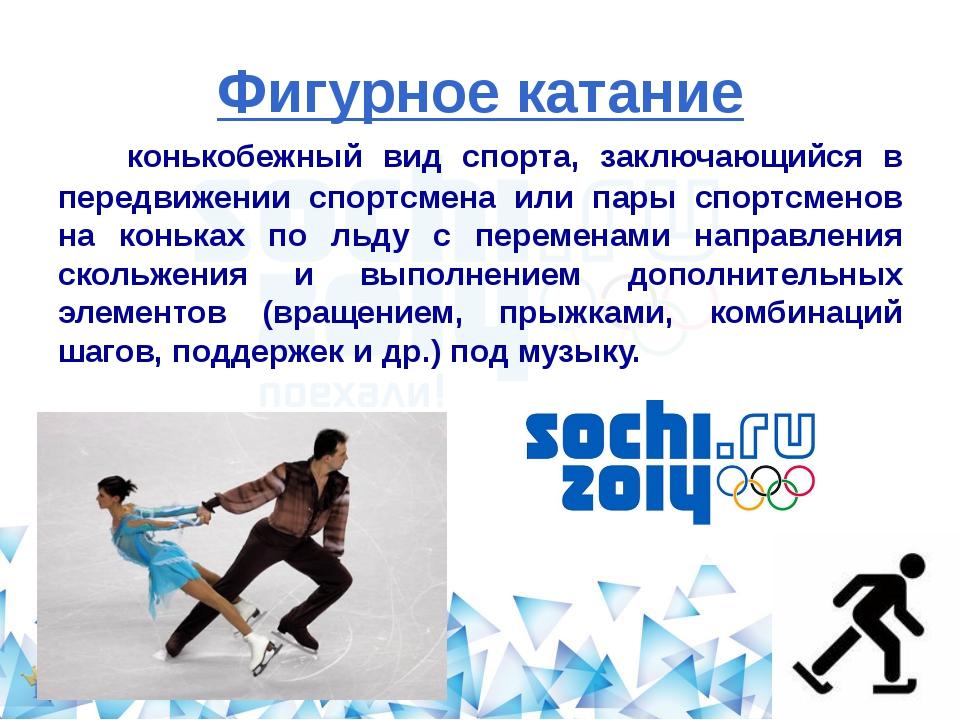 Фигурное катание конькобежный вид спорта, заключающийся в передвижении спортс...