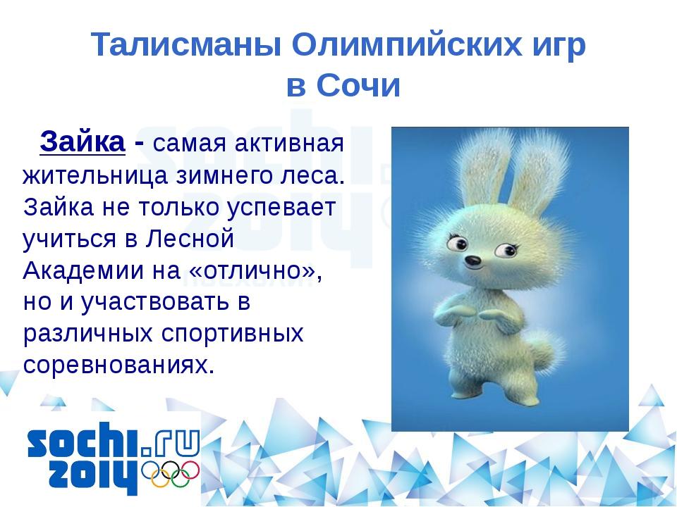 Талисманы Олимпийских игр в Сочи Зайка - самая активная жительница зимнего ле...