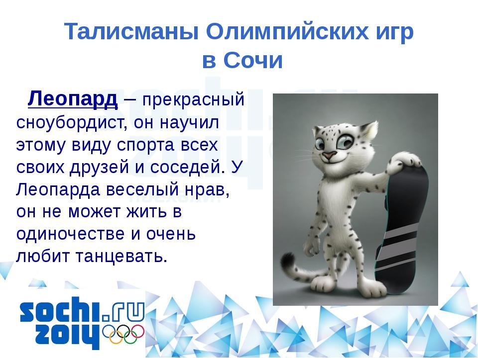 Талисманы Олимпийских игр в Сочи Леопард – прекрасный сноубордист, он научил...