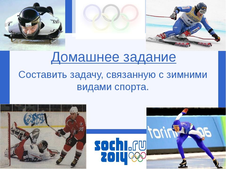 Домашнее задание Составить задачу, связанную с зимними видами спорта. korolew...