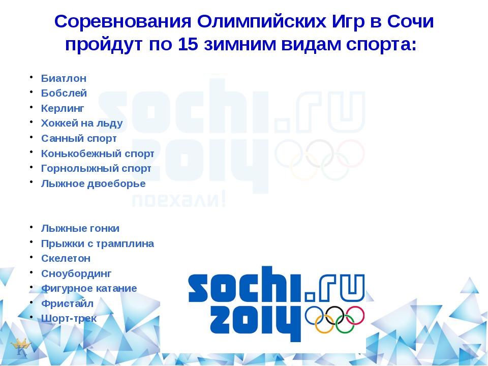 Соревнования Олимпийских Игр в Сочи пройдут по15 зимним видам спорта: Биатл...