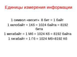 Единицы измерения информации 1 символ «весит» 8 бит = 1 байт 1 килобайт = 1Кб