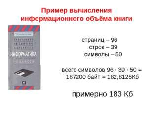 Пример вычисления информационного объёма книги страниц – 96 строк – 39 символ