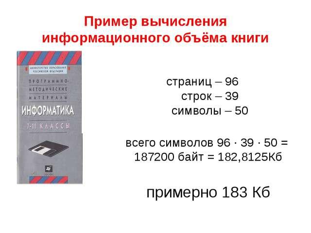 Пример вычисления информационного объёма книги страниц – 96 строк – 39 символ...