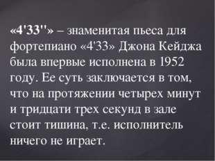 «4'33''»– знаменитая пьеса для фортепиано «4'33» Джона Кейджа была впервые и