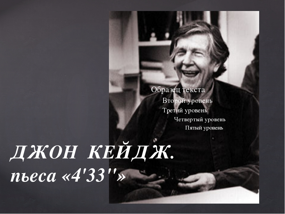 ДЖОНКЕЙДЖ. пьеса«4'33''»