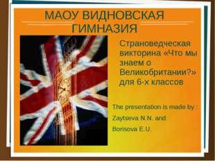 МАОУ ВИДНОВСКАЯ ГИМНАЗИЯ Страноведческая викторина «Что мы знаем о Великобрит
