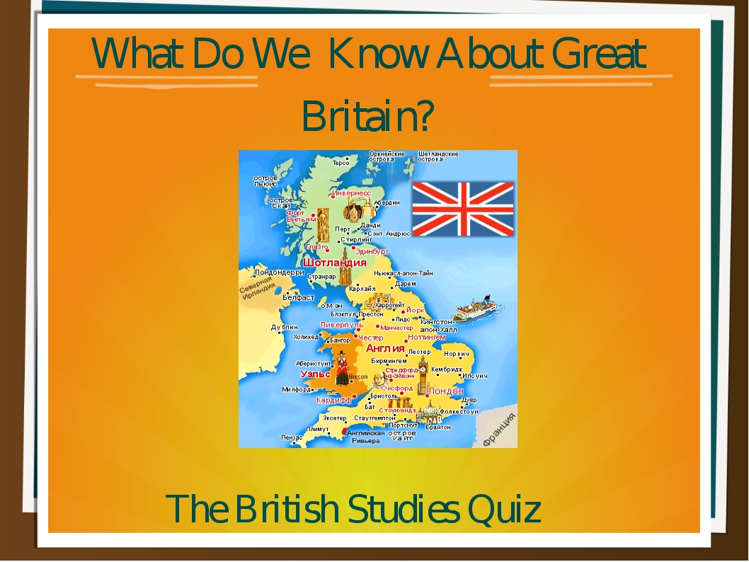 What Do We Know About Great Britain? The British Studies Quiz