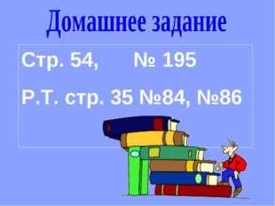 Стр. 54, № 195 Р.Т. стр. 35 №84, №86