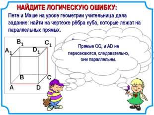 Пете и Маше на уроке геометрии учительница дала задание: найти на чертеже рёб