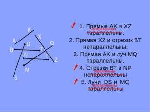 1. Прямые AK и XZ параллельны. 2. Прямая XZ и отрезок BT непараллельны. 3. П