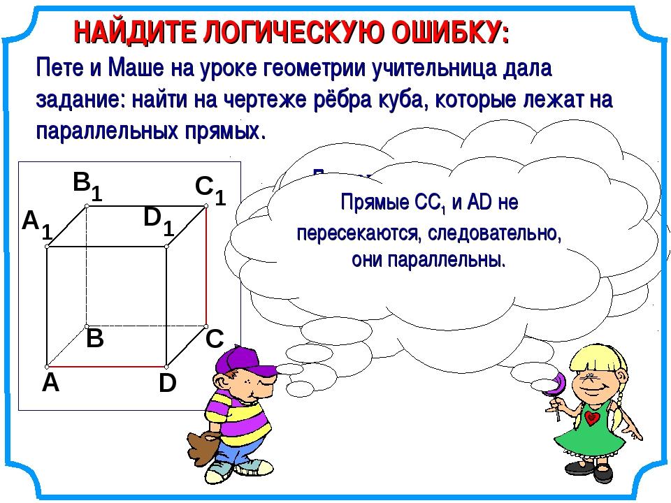 Пете и Маше на уроке геометрии учительница дала задание: найти на чертеже рёб...
