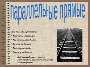 Над проектом работали: Богоченко Станислав Красноштанова Юлия Хачатрян Карина