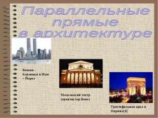 Башни - близнецы в Нью – Йорке Московский театр (архитектор Бове) Триумфальна