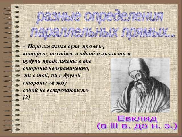 « Параллельные суть прямые, которые, находясь в одной плоскости и будучи прод...