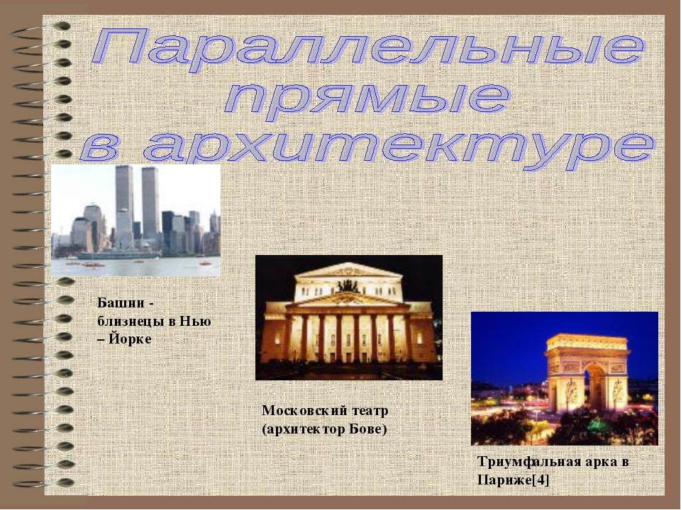 Башни - близнецы в Нью – Йорке Московский театр (архитектор Бове) Триумфальна...