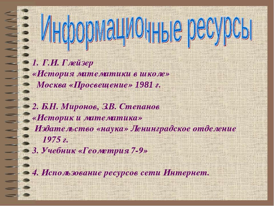 Г.И. Глейзер «История математики в школе» Москва «Просвещение» 1981 г. 2. Б....