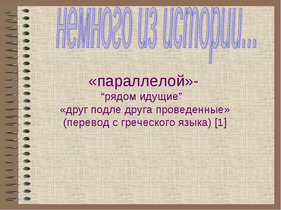 """«параллелой»- """"рядом идущие"""" «друг подле друга проведенные» (перевод с грече..."""