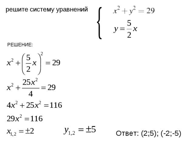 решите систему уравнений РЕШЕНИЕ: Ответ: (2;5); (-2;-5)