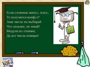 Проверка №1066 (а - з): а.) 26 + (-6) = + (26 - 6) = 20; б.) -70 + 50 = - (7