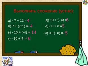 Что нового вы узнали сегодня на уроке? Сформулируйте правило сложения чисел