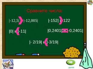 Вычислить: -2,001 + (-2,01) = -347 + (-290) = -2/9 + (-4/27) = -24,6 + 24,6