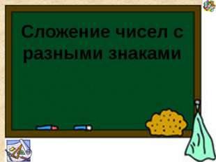 Чтобы сложить числа с разными знаками, надо: 1) найти модули этих чисел. 2)