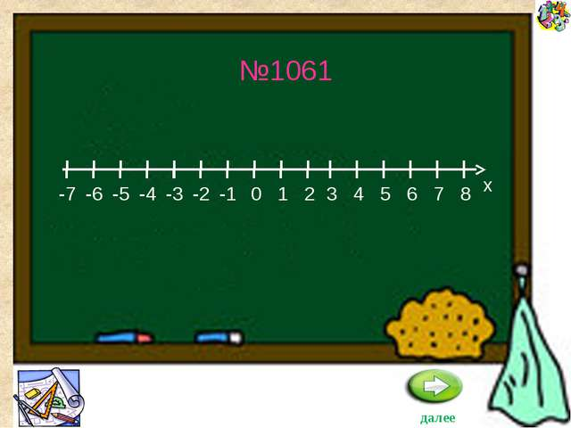 Домашнее задание §33, №1081 (а - з), №1083 (а), №1085.
