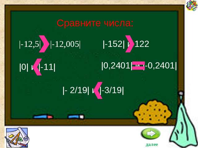 Вычислить: -2,001 + (-2,01) = -347 + (-290) = -2/9 + (-4/27) = -24,6 + 24,6...