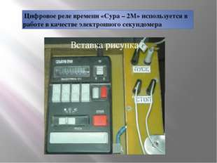 Цифровое реле времени «Сура – 2М» используется в работе в качестве электронн