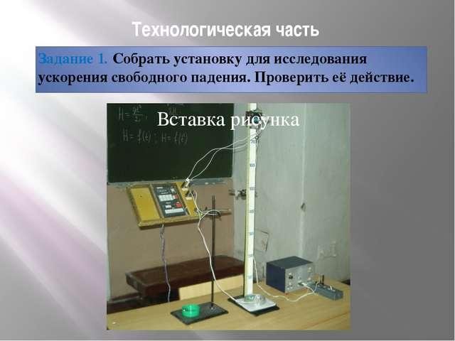 Технологическая часть Задание 1. Собрать установку для исследования ускорения...